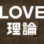ドラマ「LOVE理論」第7話 今週は非常に理論が多いので復習を