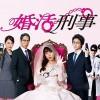 ドラマ「婚活刑事」(婚活デカ) 第2話 セレブ婚の理想と現実